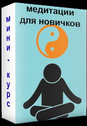 Медитации для избавления от негативной энергии